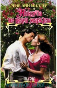 Никогда не целуй маркиза : роман