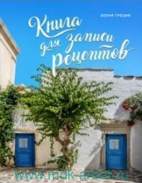 Книга для записи рецептов. Белая Греция