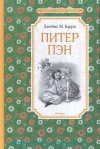 Питер Пэн : сказочная повесть : пересказ с англ. И. Токмаковой