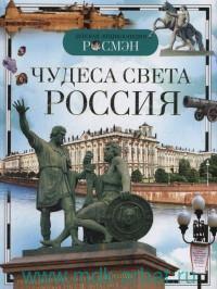 Чудеса света : Россия