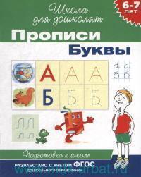 Прописи. Буквы : подготовка к школе : 6 - 7 лет : разработано с учетом ФГОС ДО