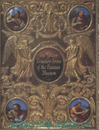 The Golden Treasure Trove of the Russian Museum = Золотая кладовая Русского музея