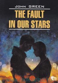 Виноваты звезды = Thw Fault in our Stars : книга для чтения на английском языке