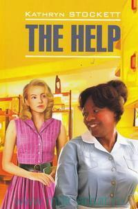 Прислуга = The Help : книга для чтения на английском языке