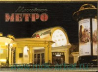 Московское Метро: Набор Открыток (148x105) : артикул 122-1