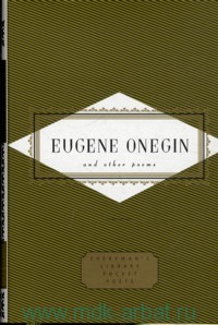 Eugene Onegin : and Other Poems