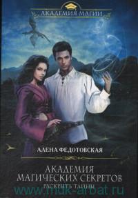 Академия магических секретов. Раскрыть тайны