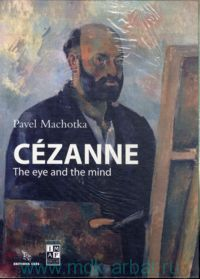 Cezanne : the Eye and the Mind.  Vol.1. Reproductions, Vol.2. Texts