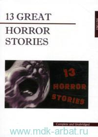 13 Great Horror Stories = 13 жутких историй