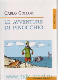Le avventure di Pinоcchio = Приключения Пиноккио