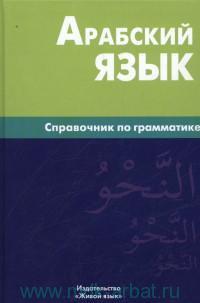 Арабский язык : справочник по грамматике