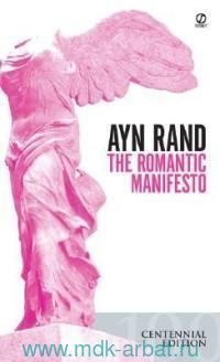 The Romantic Manifesto