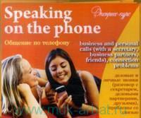 Speaking on the phone = Общение по телефону : экспресс-курс : набор для быстрого запоминания слов. Ч.А : цветной вариант