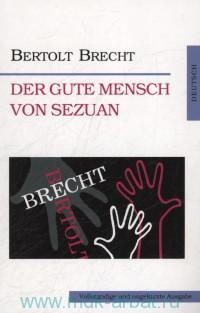 Der Gute Mensch Von Sezuan = Добрый человек из Сезуана