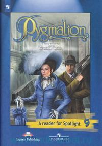 Пигмалион (По Б. Шоу) : книга для чтения : 9-й класс : пособие для учащихся общеобразовательных организаций = Pygmalion : A Reader for Spotlight 9