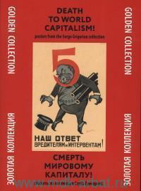 Смерть мировому капиталу! : плакаты из коллекции Серго Григоряна = Death to World Capitalism! : posters from the Sergo Grigorian collection
