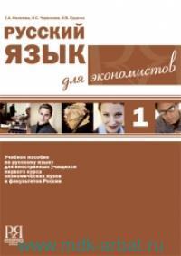 Русский язык для экономистов - 1 : учебное пособие для иностранных учащихся первого курса экономических вузов и факультетов России