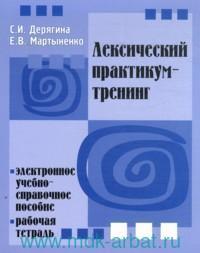 Лексический практикум-тренинг : электронное учебно-справочное пособие и рабочая тетрадь