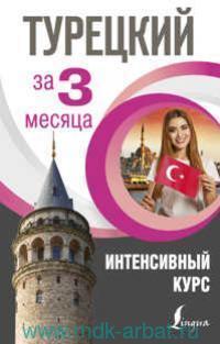 Турецкий за три месяца : учебное пособие