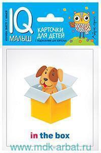 Предлоги = Prepositions : карточки для детей с подсказками для взрослых : для детей с самого раннего возраста