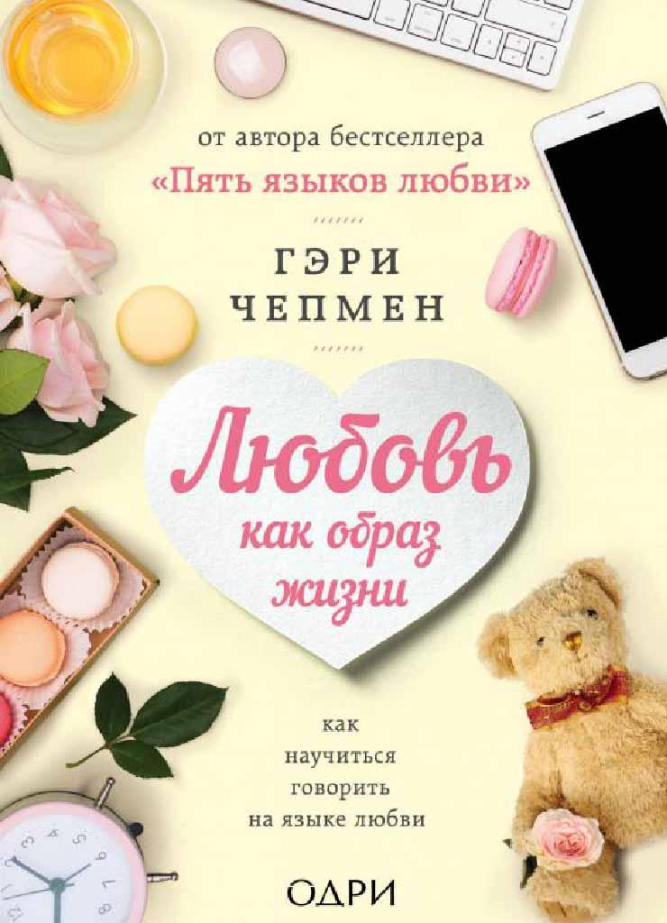 Любовь как образ жизни : как научить говорить на языке любви