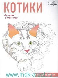 Котики. Рисуем по точкам