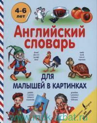 Английский словарь для малышей в картинках : 4-6 лет