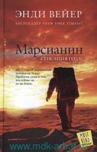Марсианин : фантастический роман