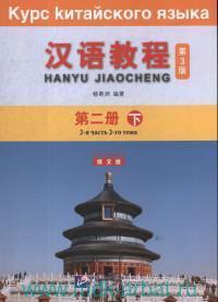 Курс китайского языка. Т.2. Ч.2 : учебник = Hanyu Jiaocheng (русская версия) : Audo link QR