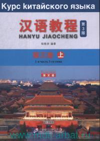 Курс китайского языка. Т.3. Ч.1 : учебник = Hanyu Jiaocheng (русская версия) : Audo link QR