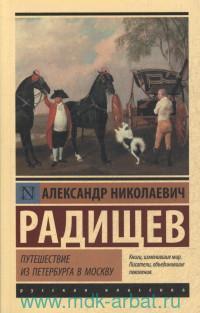 Путешествие из Петербурга в Москву : повесть