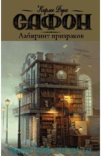 Лабиринт призраков : роман