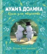 Муми-долина : книга для творчества : по мотивам произведений Туве Янссон