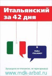 Итальянский за 42 дня
