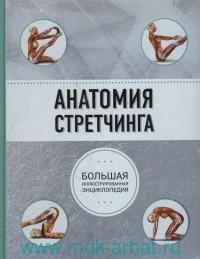 Анатомия стретчинга : большая иллюстрированная энциклопедия