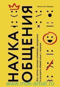 Наука общения. Как читать эмоции, понимать намерения и находить общий язык с людьми