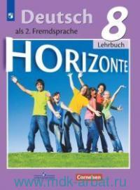 Немецкий язык : второй иностранный язык : 8-й класс : учебник для общеобразовательных организаций = Horizonte : Deutsch 7 : Als 2. Fremdsprache : Lehrbuch (ФГОС)