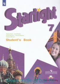 Английский язык : 7-й класс : учебник для общеобразовательных организаций и школ с углубленным изучением английского языка = Starlight 7 : Student`s Book (ФГОС)