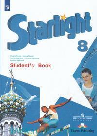 Английский язык : 8-й класс : учебник для общеобразовательных организаций и школ с углубленным изучением английского языка = Starlight 8 : Student`s Book (ФГОС)