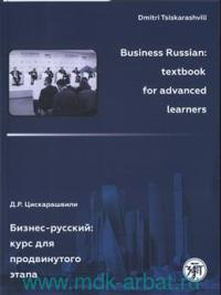 Бизнес-русский : курс для продвинутого этапа. = Business Russian : Textbook for Advanced Learners.