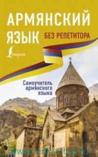 Армянский язык без репетитора. Самоучитель армянского языка