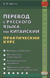 Перевод с русского языка на китайский : практический курс