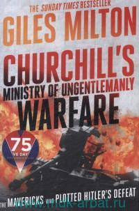 Churchill`s Ministry of Ungentlemanly Warfare