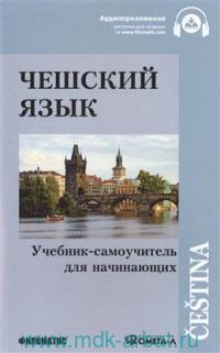 Чешский язык : учебник-самоучитель для начинающих