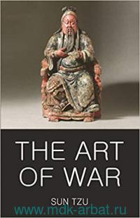 The Art of War : The Book of Lord Shang