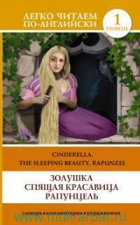 Золушка ; Спящая красавица ; Рапунцель. Уровень 1 = Cinderela ; The Sleeping Beauty ; Rapunzel