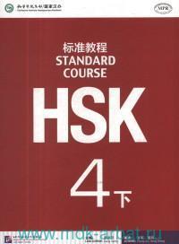 Standard Course HSK 4b : Audio Link