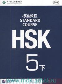 Standard Course HSK 5b : Audio Link