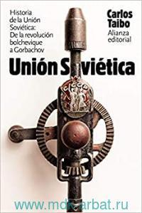 Historia de la Union Sovietica. De la revolucion bolchevique a Gorbachov