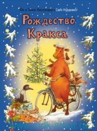 Мама Му и Рождество Кракса
